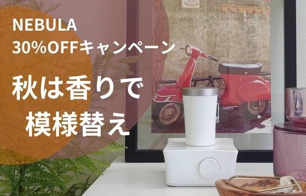 【10/24まで30%OFF!】秋の香りを楽しもうキャンペーン!<br><br>