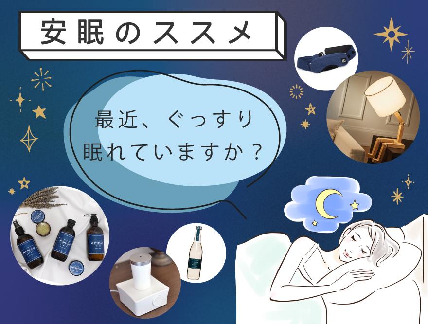 【秋の夜長に】安眠のススメ