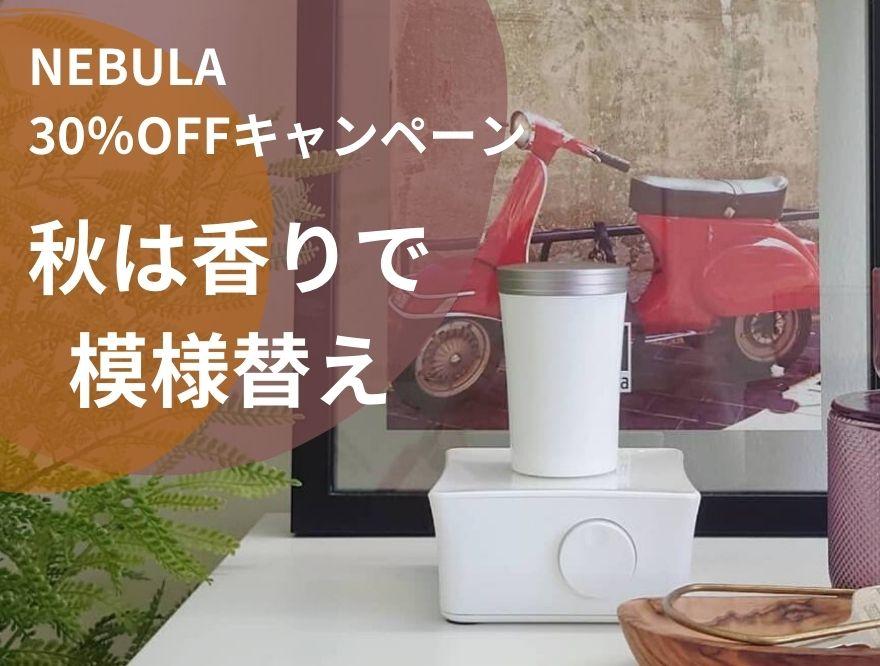 【10/24までNEBULA30%OFF!】秋の香りを楽しもうキャンペーン!
