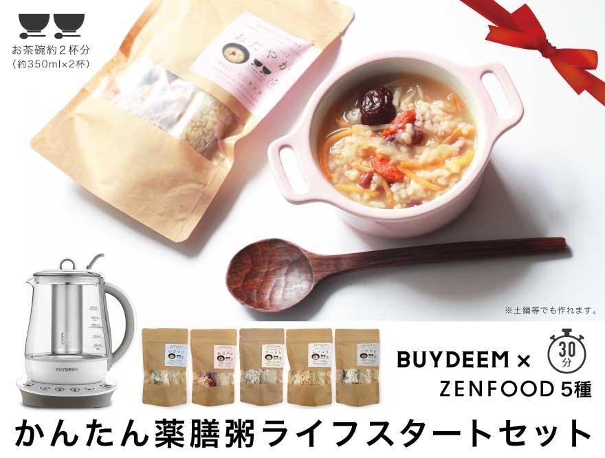 【BUYDEEM×ZENFOOD】かんたん薬膳粥ライフスターターセット