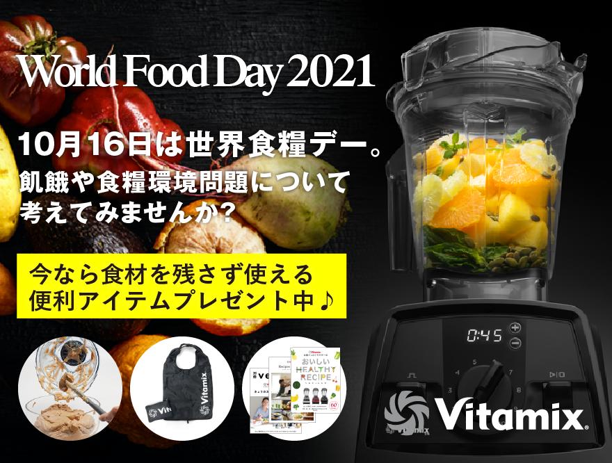 【Vitamix全機種対象】World Food Day 食材を残さず使える便利アイテムプレゼント