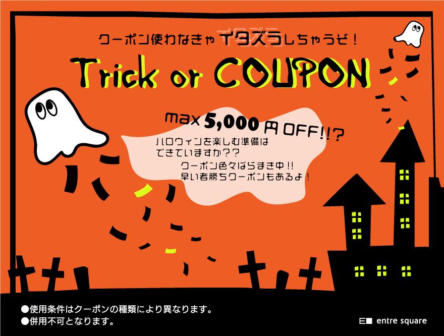 """Trick or COUPON"" ~クーポン使わなきゃイタズラしちゃうぞ!~ 10月31日(日)まで"
