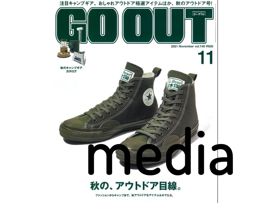 【bcl /KOZIOL】雑誌掲載情報 (GO OUT 11月号)